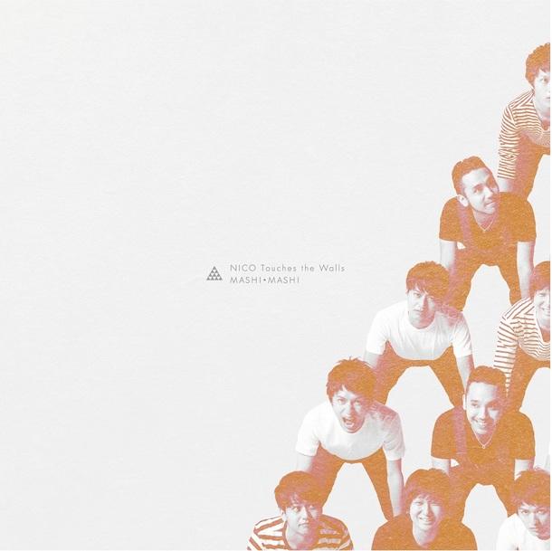 シングル「マシ・マシ」【初回生産限定盤】(CD+DVD)