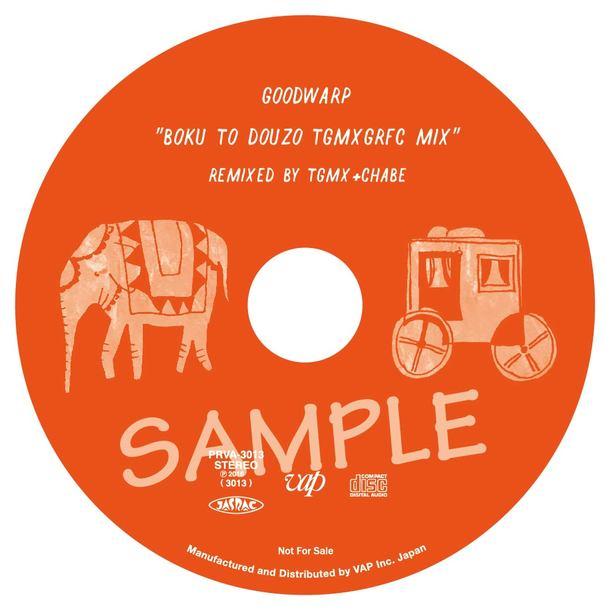 EP 「bravo!bravo!bravo!/ Sweet Darwin」購入者特典 「僕とどうぞ」RemixCD