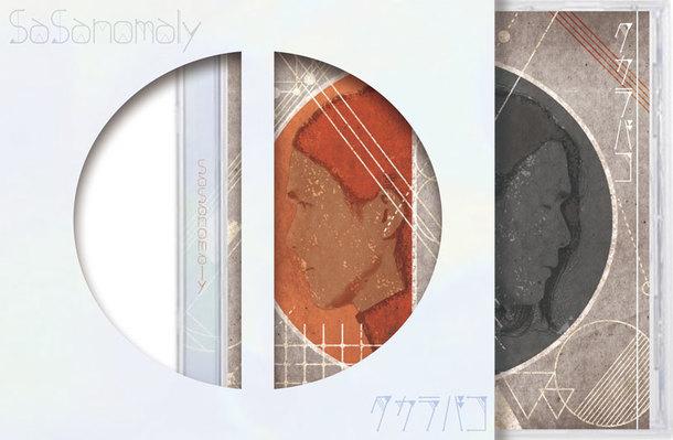 シングル「タカラバコ」【初回生産限定盤】特殊三方背ケース