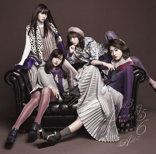 シングル「サヨナラの意味」【通常盤】(CD)