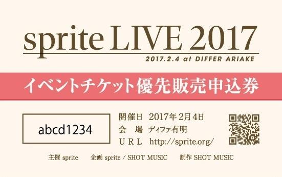 """sprite LIVE 2017""イベントチケット優先販売申込券イメージ画像"