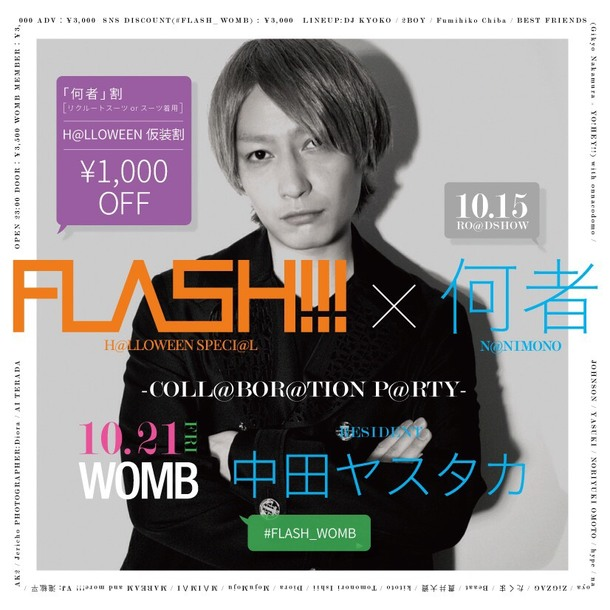 『FLASH!!!-HALLOWEEN SPECIAL-×映画「何者」~COLLABORATION PARTY~』