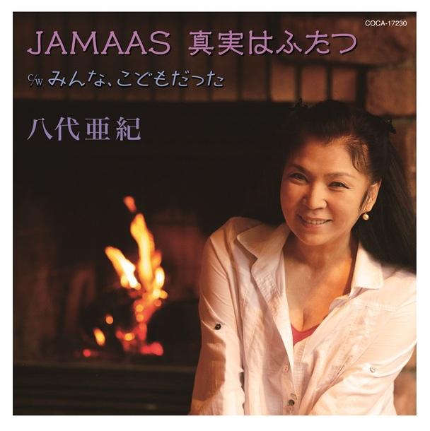 シングル「JAMAAS 真実はふたつ」
