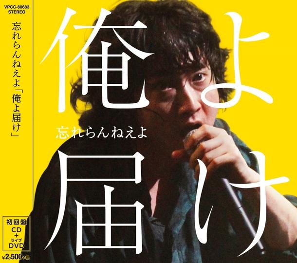 ミニアルバム『俺よ届け』【初回盤】(CD+DVD)