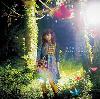 シングル「恋の知らせ」【初回限定盤】(CD+DVD)
