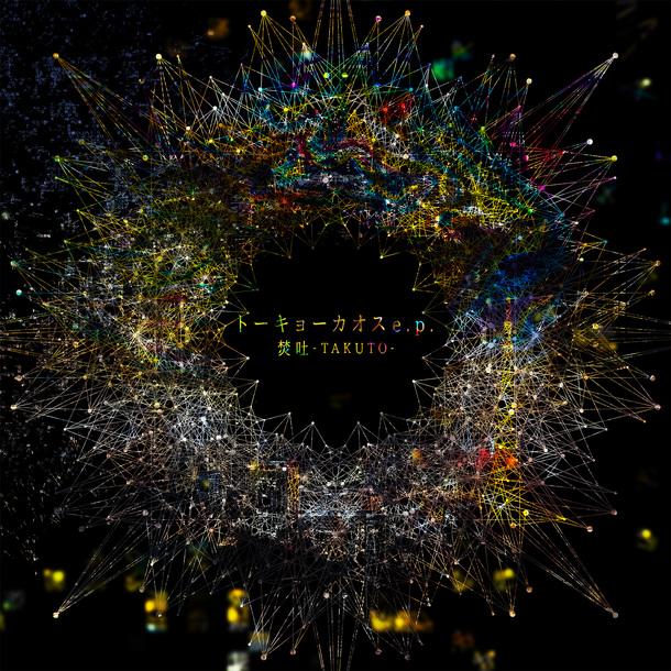 EP『トーキョーカオスe.p.』