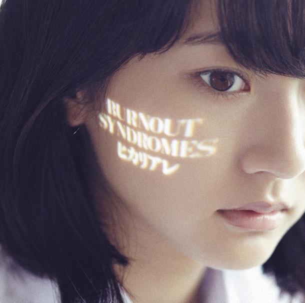 シングル「ヒカリアレ」【初回生産限定盤】