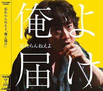 ミニアルバム『俺よ届け』【初回盤CD+DVD】