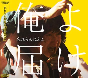 ミニアルバム『俺よ届け』【通常盤CDのみ】