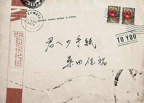 シングル「君への手紙」【初回限定盤】(CD)