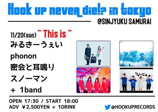 """『HOOK UP NEVER DIE !? in TOKYO """"This is""""』"""