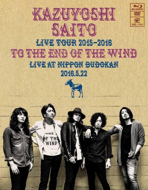 "Blu-ray『KAZUYOSHI SAITO LIVE TOUR 2015-2016 ""風の果てまで"" Live at 日本武道館 2016.5.22』"
