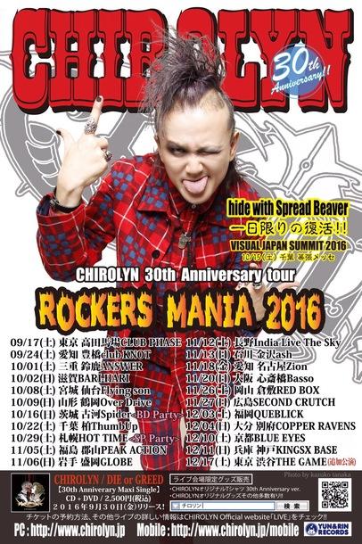 『ROCKERS MANIA 2016』