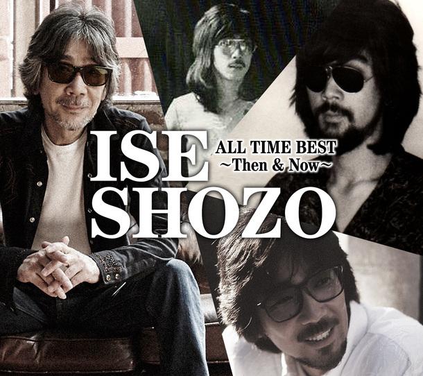 アルバム『ISE SHOZO ALL TIME BEST~Then&Now~』