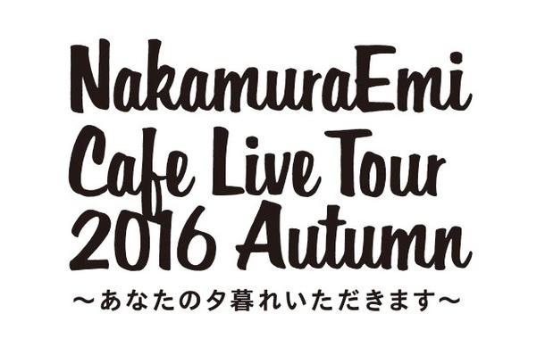 『CAFE LIVE TOUR 2016 秋~あなたの夕暮れいただきます~』ロゴ