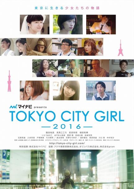 「マイナビpresents TOKYO CITY GIRL 2016」