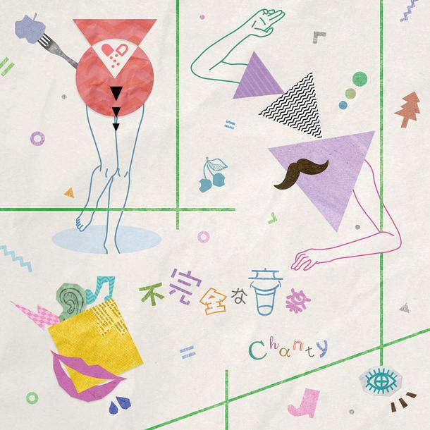 ミニアルバム『不完全な音楽』【初回限定盤】