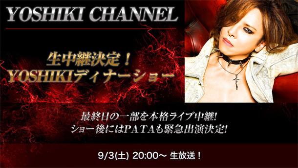 『YOSHIKIディナーショー最終日の一部を本格ライブ中継!ショー後にはPATAも緊急出演決定!』告知画像