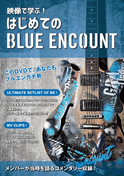 DVD『映像で学ぶ!はじめてのブルーエンカウント』【初回生産限定盤】(2DVD+グッズ)
