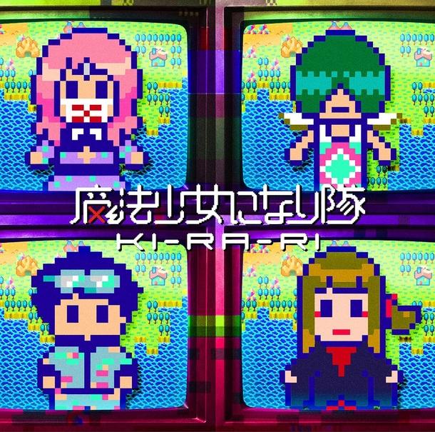 シングル「KI-RA-RI」【初回生産限定盤】(CD+DVD)
