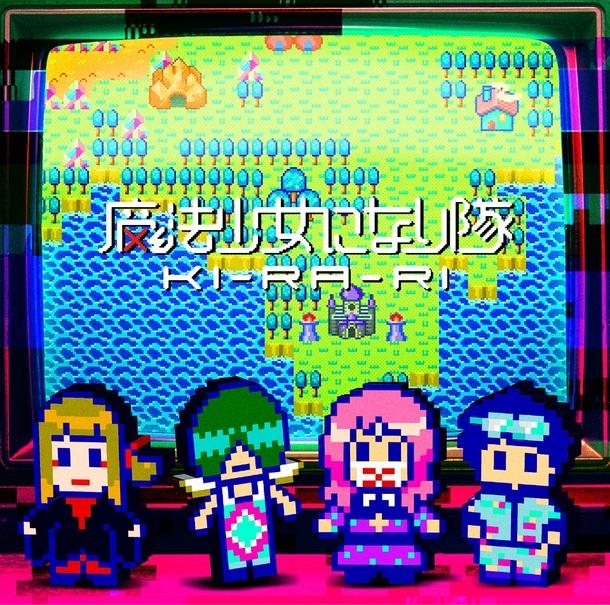 シングル「KI-RA-RI」【通常盤】(CD)