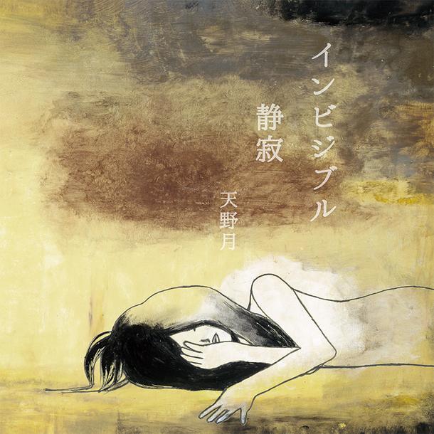配信楽曲「インビジブル/静寂(しじま)」