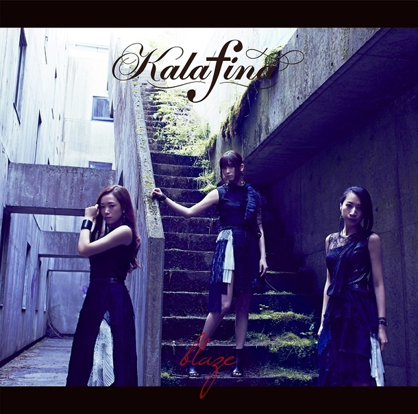Kalafina「blaze」初回生産限定盤Aジャケット