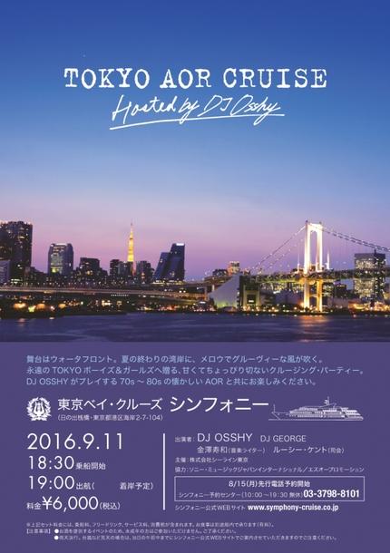 「TOKYO AOR CRUISE」フライヤー(表)