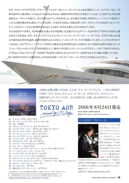 「TOKYO AOR CRUISE」フライヤー(裏)