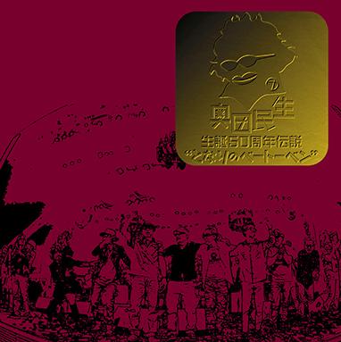 "CD『奥田民生 生誕50周年伝説 ""となりのベートーベン""』"