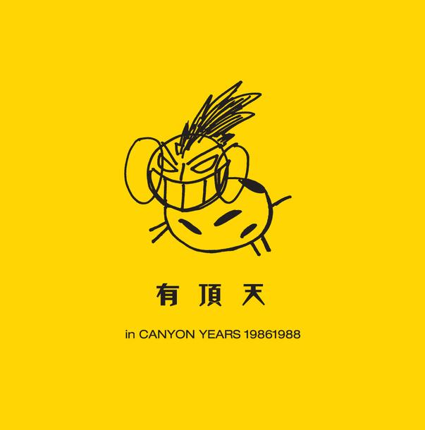 『有頂天 in CANYON YEARS 19861988』