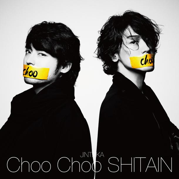 シングル「Choo Choo SHITAIN」【初回限定盤】(CD+DVD)