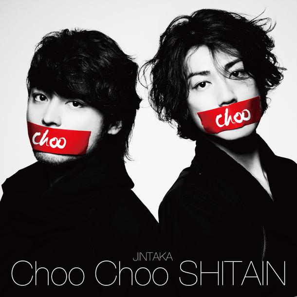 シングル「Choo Choo SHITAIN」【通常盤】(CD+DVD)