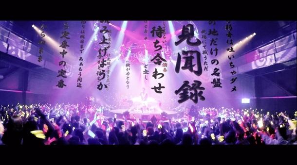 『Hilcrhyme 10th Anniversary FILM 「PARALLEL WORLD」 3D』予告編