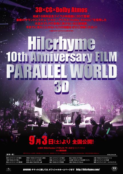 『Hilcrhyme 10th Anniversary FILM 「PARALLEL WORLD」 3D』ポスター