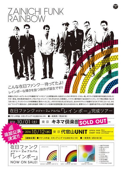 「在日ファンク メジャー2ndアルバム『レインボー』完成ツアー -追加公演-」ポスター