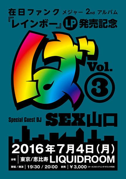 「在日ファンク メジャー2ndアルバム『レインボー』LP発売記念 「ば」 Vol.3」