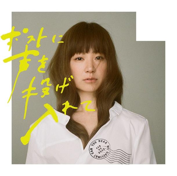 シングル「ポストに声を投げ入れて」【初回生産限定盤】(CD+DVD)