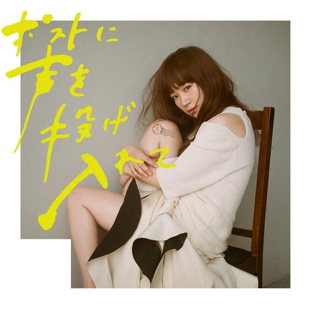 シングル「ポストに声を投げ入れて」【通常盤】(CD)