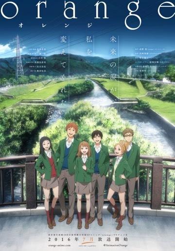 TVアニメ『orange』