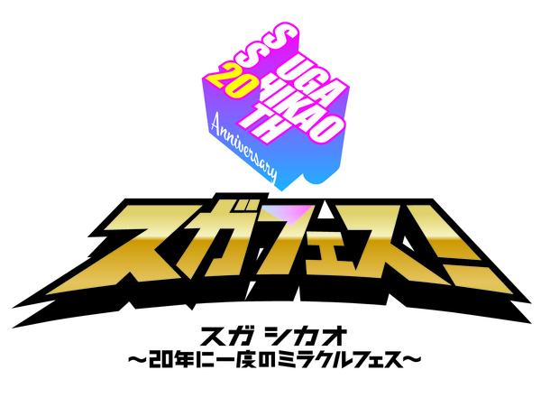 『SUGA SHIKAO 20th ANNIVERSARY 「スガフェス!~20年に一度のミラクルフェス~」』ロゴ