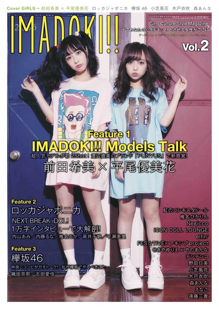 「IMADOKI!! Vol.2」