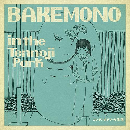 アルバム『BAKEMONO in the Tennoji Park』