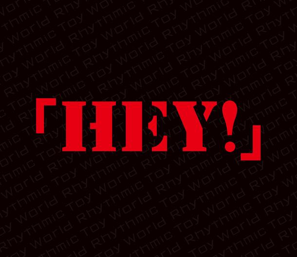 アルバム『HEY!』