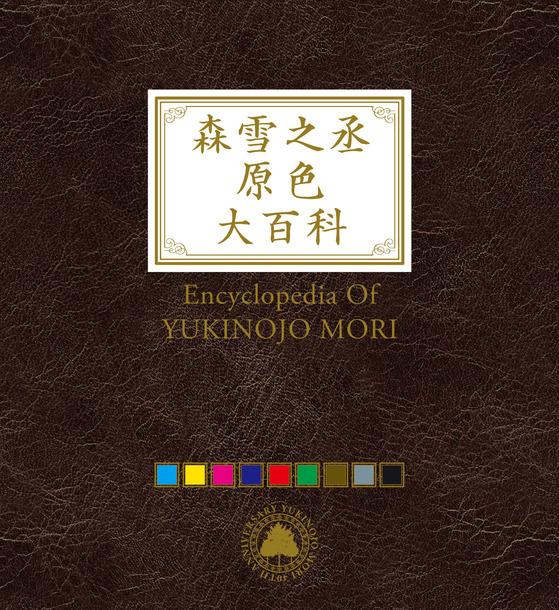 CDボックス『森雪之丞原色大百科』