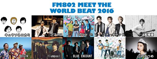 「FM802 MEET THE WORLD BEAT 2016」出演者