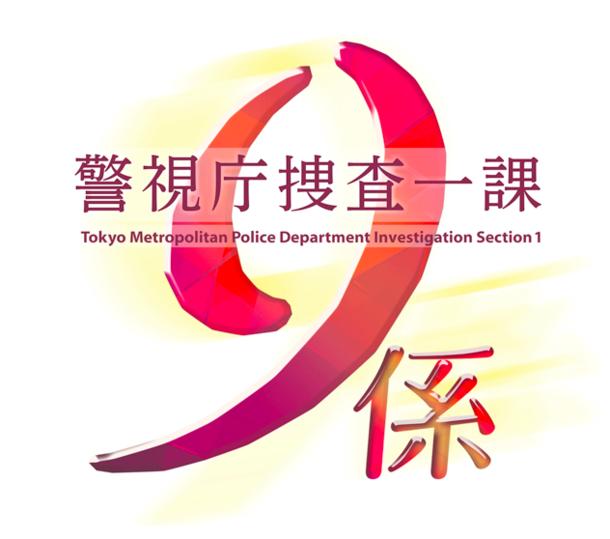 「警視庁捜査一課9係」ロゴ