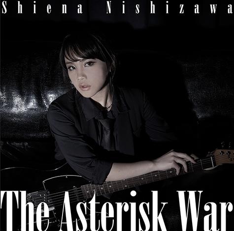 西沢幸奏(にしざわ しえな)「The Asterisk War」ジャケット