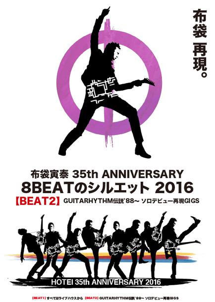「【BEAT 2】〜GUITARHYTHM伝説 '88〜 ソロデビュー再現GIGS」