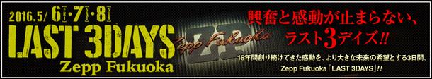 Zepp Fukuoka 「LAST 3 DAYS」